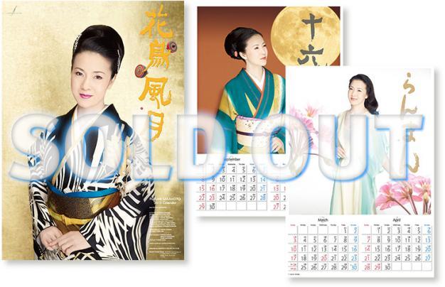 坂本冬美カレンダー2013 ...